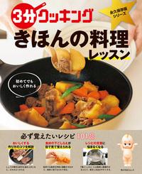 3分クッキング 永久保存版シリーズ 初めてでもおいしく作れる きほんの料理レッスン-電子書籍