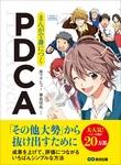 まんがで身につくPDCA―――「その他大勢」から抜け出すために(Business ComicSeries)-電子書籍