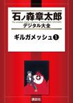 【320円OFF】ギルガメッシュ【期間限定1~5巻セット】
