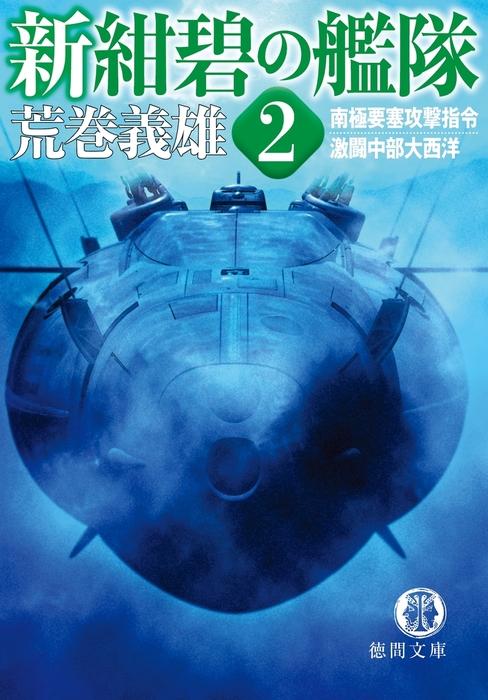 新紺碧の艦隊2 南極要塞攻撃指令・激闘中部大西洋拡大写真