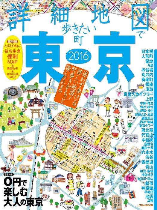 詳細地図で歩きたい町 東京 2016拡大写真