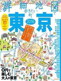 詳細地図で歩きたい町 東京 2016-電子書籍