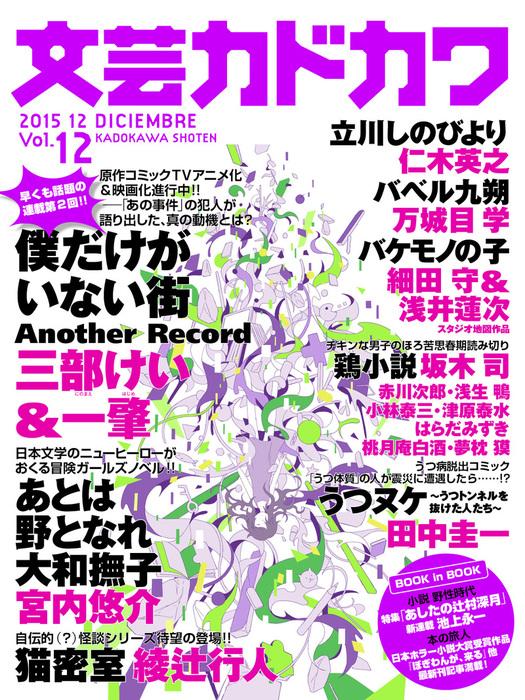 文芸カドカワ 2015年12月号-電子書籍-拡大画像