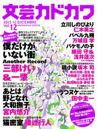 文芸カドカワ 2015年12月号