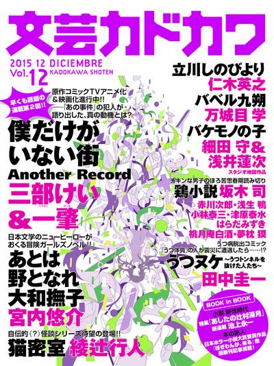 文芸カドカワ 2015年12月号-電子書籍