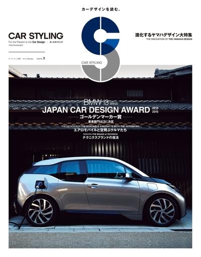CAR STYLING Vol.3-電子書籍