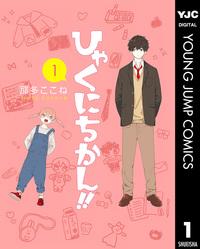 ひゃくにちかん!! 1-電子書籍
