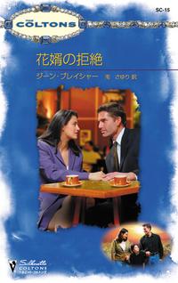 花婿の拒絶-電子書籍