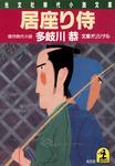 居座り侍-電子書籍