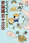 てくてく東海道五十三次-電子書籍