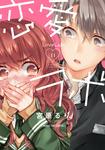 恋愛ラボ 11巻-電子書籍