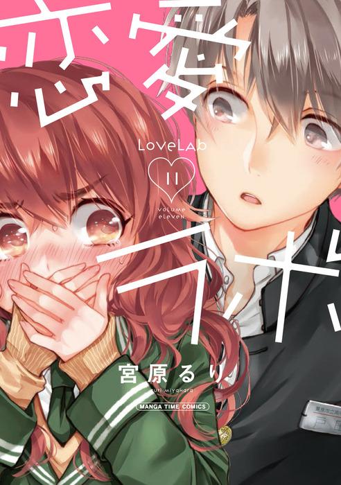 恋愛ラボ 11巻-電子書籍-拡大画像