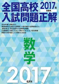 2017年受験用 全国高校入試問題正解 数学-電子書籍