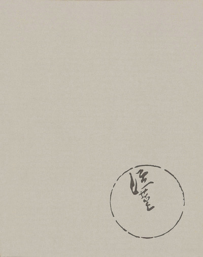 薄田泣菫全集7-電子書籍