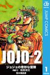 ジョジョの奇妙な冒険 第2部 モノクロ版 1-電子書籍