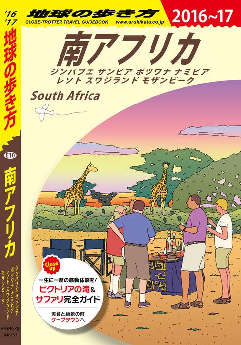 地球の歩き方 E10 南アフリカ 2016-2017拡大写真