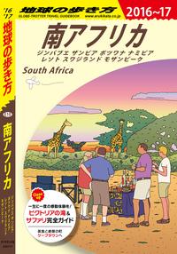 地球の歩き方 E10 南アフリカ 2016-2017-電子書籍