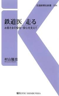 鉄道医 走る-電子書籍