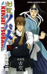 剣聖ツバメ 巻の弐-電子書籍
