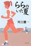ららのいた夏-電子書籍