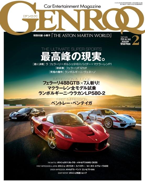 GENROQ 2016年2月号-電子書籍-拡大画像