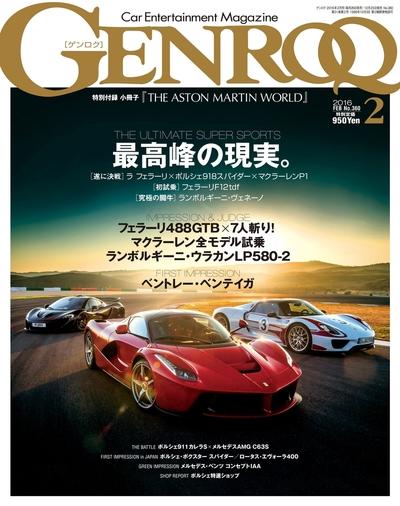 GENROQ 2016年2月号-電子書籍