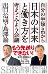 自分の半径5mから日本の未来と働き方を考えてみよう会議-電子書籍