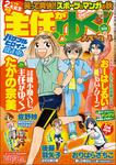 主任がゆく!スペシャルVOL.103-電子書籍