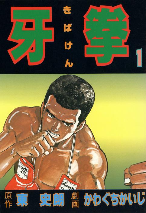 牙拳1-電子書籍-拡大画像