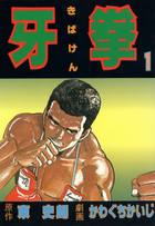 「牙拳(かわぐちかいじ傑作選)」シリーズ