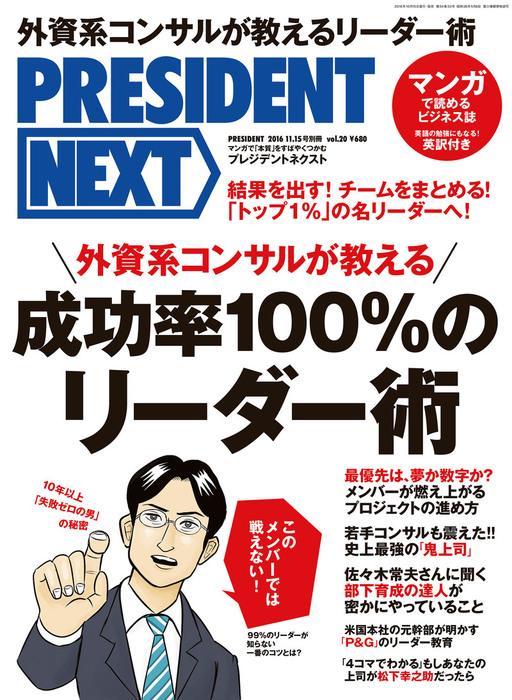PRESIDENT NEXT Vol.20拡大写真