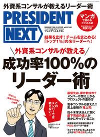 PRESIDENT NEXT Vol.20-電子書籍