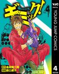ギミック! 4-電子書籍