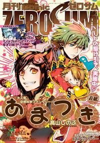 Comic ZERO-SUM (コミック ゼロサム) 2015年3月号[雑誌]