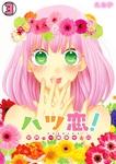 ハツ恋!~世界で一番幸せな日~(3)-電子書籍