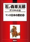 マンガ日本の歴史(11)-電子書籍