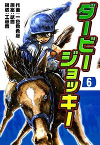ダービージョッキー6-電子書籍