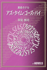 アズ・タイム・ゴーズ・バイ 黄昏ホテル-電子書籍