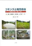 コモンズと地方自治 : 財産区の過去・現在・未来-電子書籍