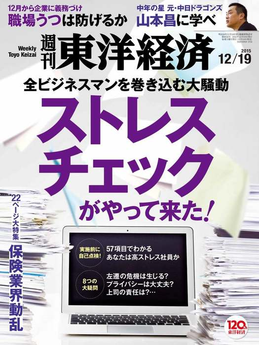 週刊東洋経済 2015年12月19日号拡大写真