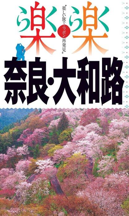 楽楽 奈良・大和路(2017年版)-電子書籍-拡大画像