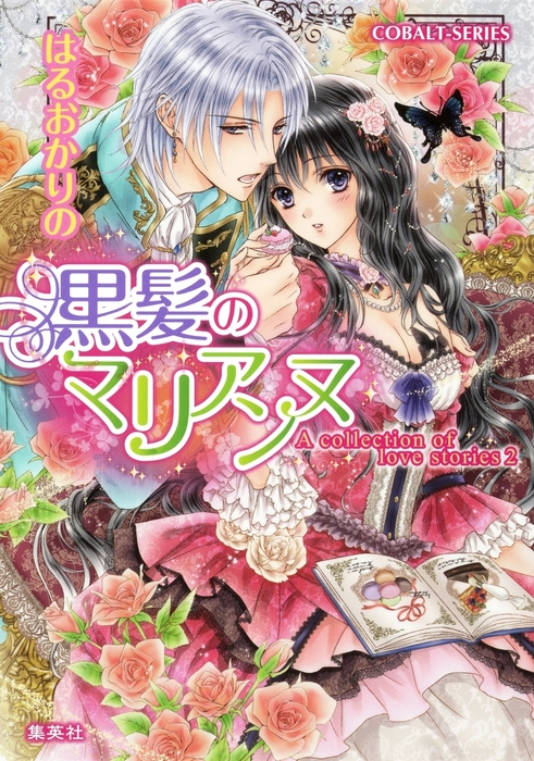 A collection of love stories2 黒髪のマリアンヌ-電子書籍-拡大画像