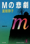 Mの悲劇-電子書籍
