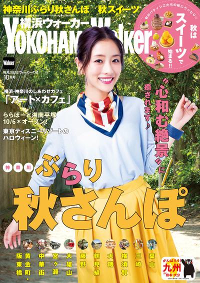 YokohamaWalker横浜ウォーカー 2016 10月号-電子書籍