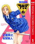 警視総監アサミ カラー版 1-電子書籍