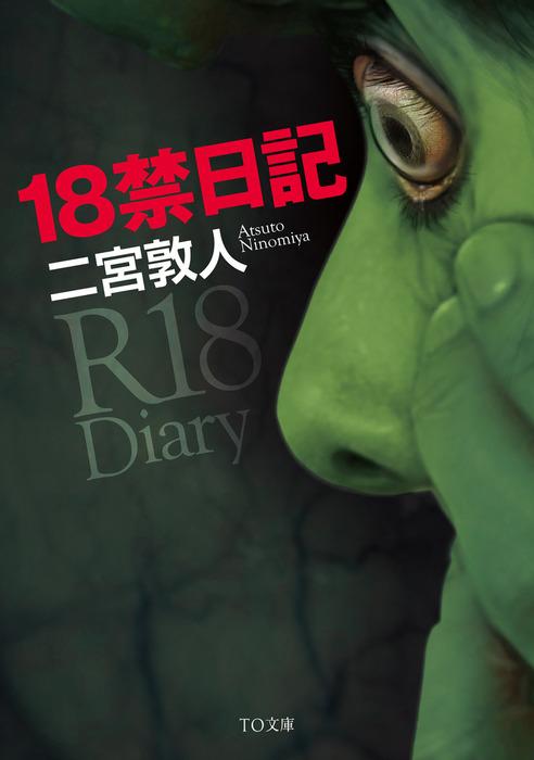 18禁日記-電子書籍-拡大画像