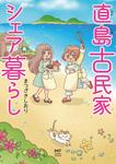 直島古民家シェア暮らし-電子書籍