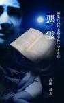 編集長の些末な事件ファイル6 悪霊-電子書籍