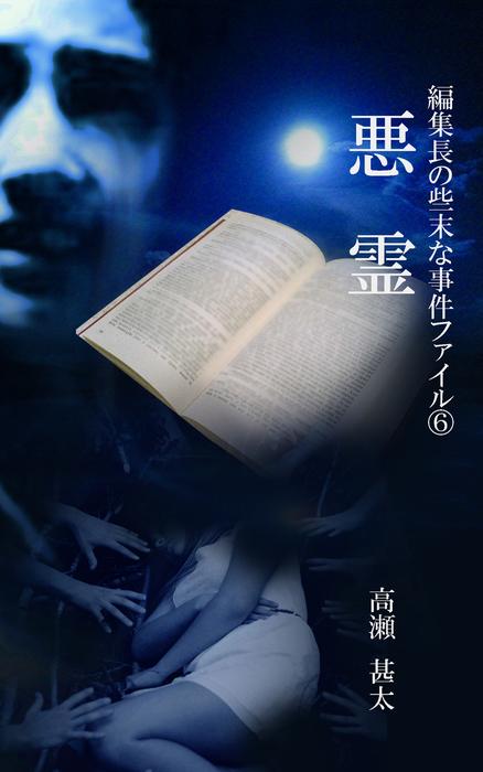 編集長の些末な事件ファイル6 悪霊-電子書籍-拡大画像