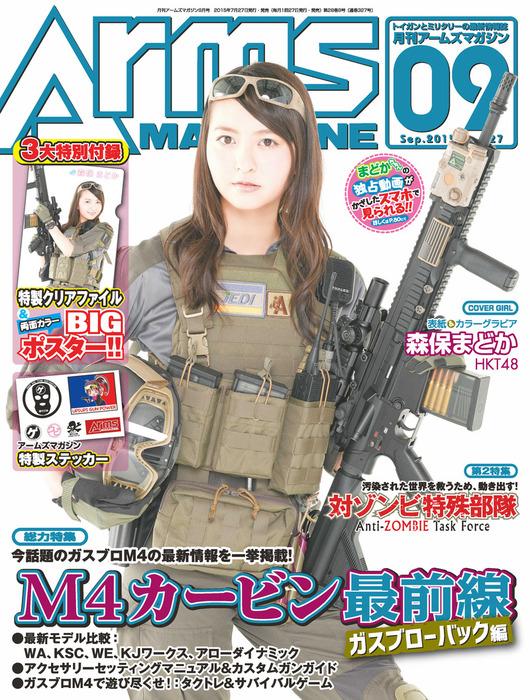 月刊アームズマガジン2015年9月号拡大写真